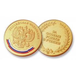 медаль за особые успехи в учении